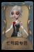 舞女独特品质时装 七号庭专员.png