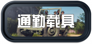 Enlisted wiki 头图 通勤载具 1a.png