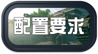Enlisted wiki 头图 配置要求 1a.png