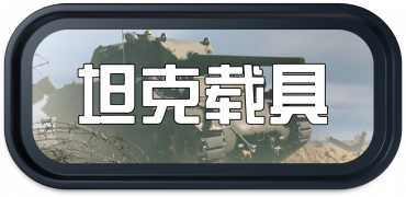 Enlisted wiki 头图 坦克载具 1a.png