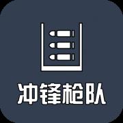 Enlisted wiki 头图 冲锋枪队 1.png
