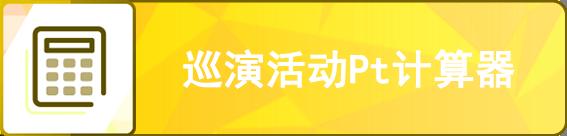 巡演活动PT计算器.png