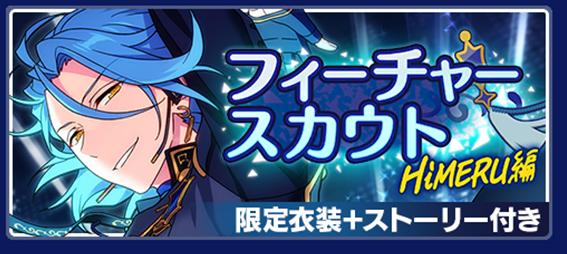 故事卡池「Feature Scout HiMERU篇」.png