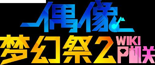 偶像梦幻祭2WIKIP机关.png