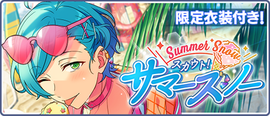 倍卡池「招募!Summer Snow」.png