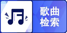 歌曲检索.png