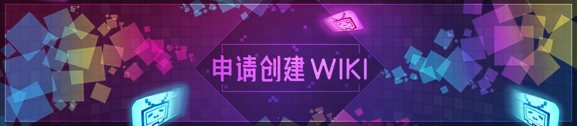申请创建WIKI