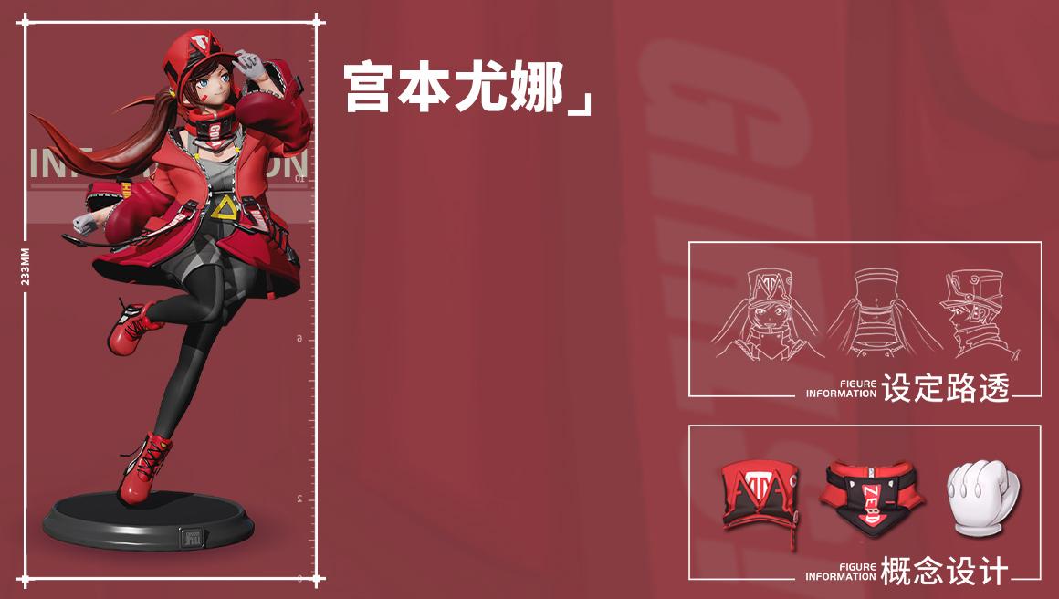 宫本尤娜背景图.jpg
