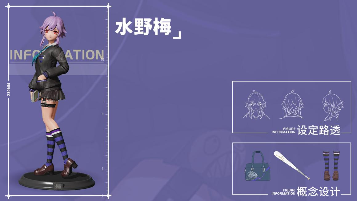 水野梅背景图.jpg