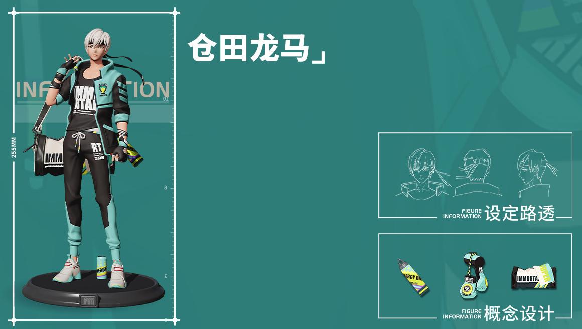 仓田龙马背景图.jpg