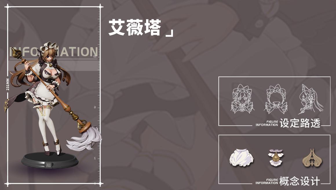 艾薇塔背景图.jpg