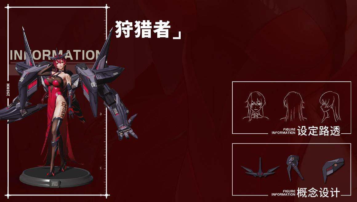 狩猎者背景图.jpg