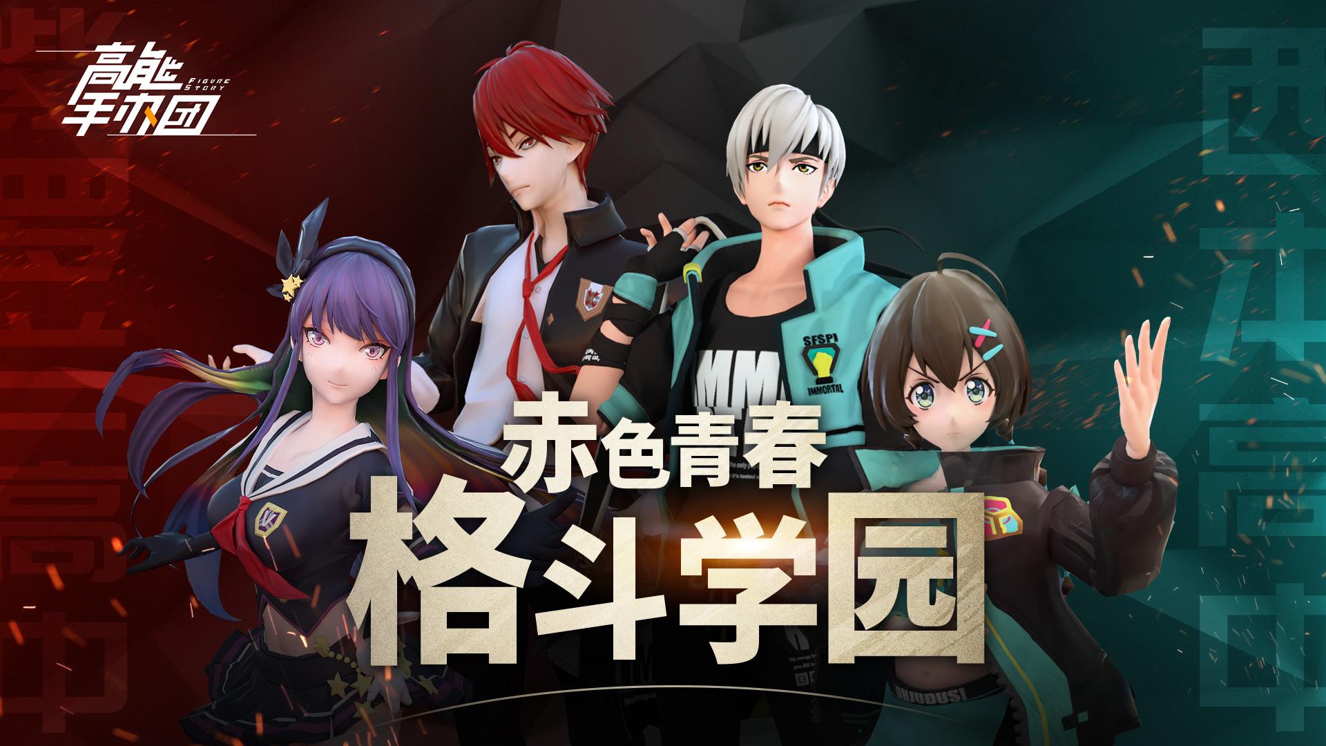 角色PV-「赤色青春 · 格斗学园」.jpg