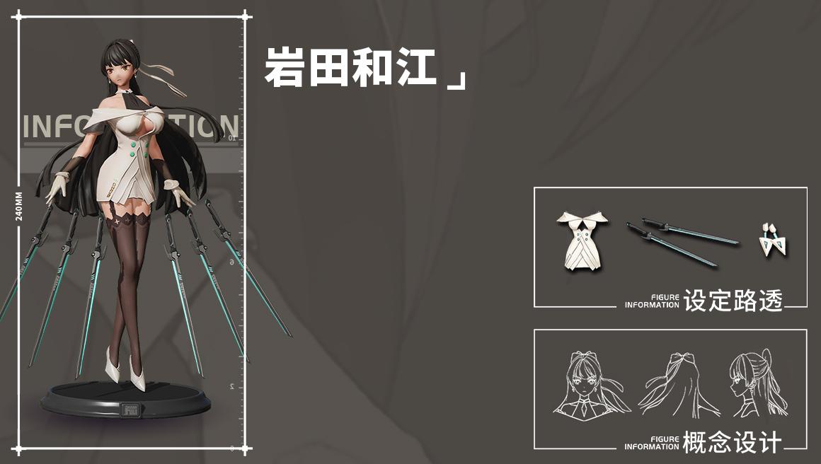 岩田和江背景图.jpg