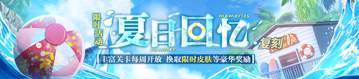 【活动专题】夏日回忆复刻