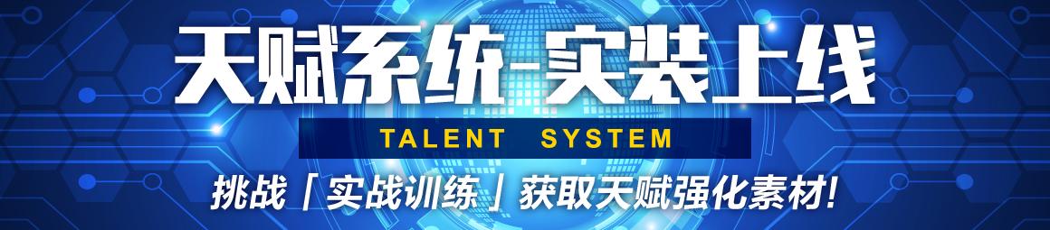 【1.12.0版本更新专题】天赋系统-实装上线