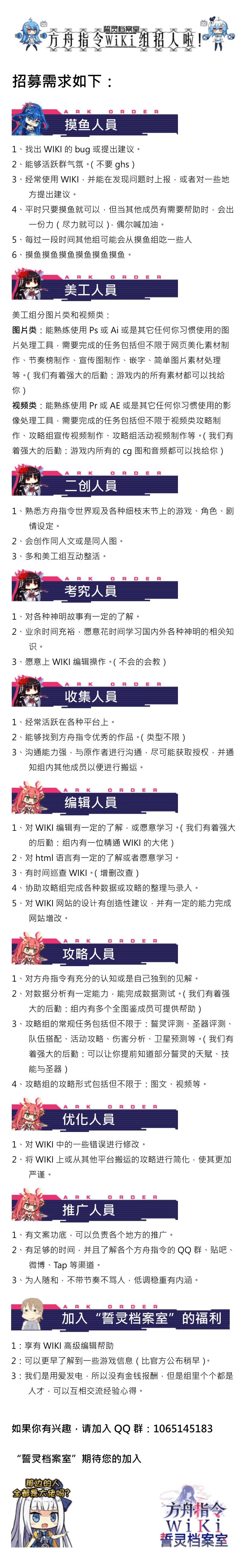 誓灵档案室招募.png