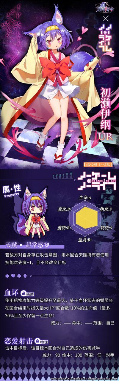 Poster-初濑伊纲.jpg
