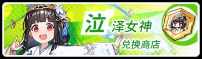 泣泽女神兑换商店.png