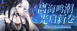 离海鸣潮·光启新卷.png