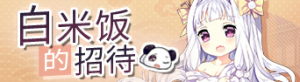 白米饭的招待.png