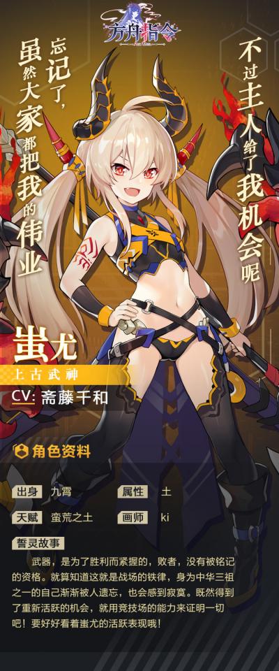 Poster-蚩尤.png