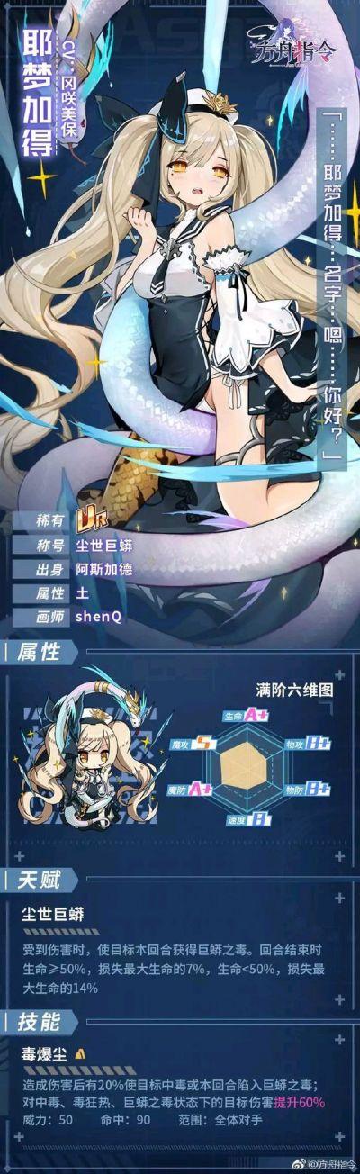 Poster-耶梦加得.jpg
