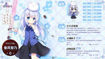 Poster-香风智乃.jpg
