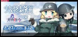 少女终末旅行 title.png