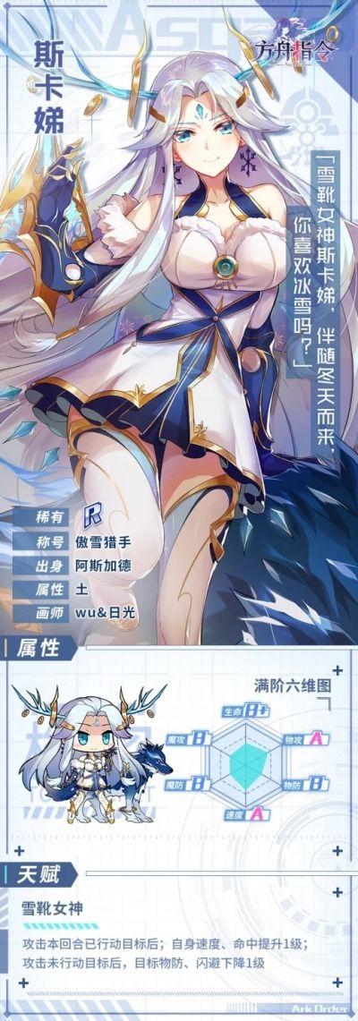 Poster-斯卡娣.jpg