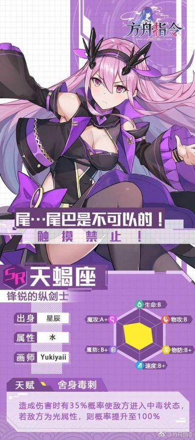 Poster-天蝎座.jpg