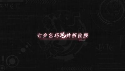 七夕main.png