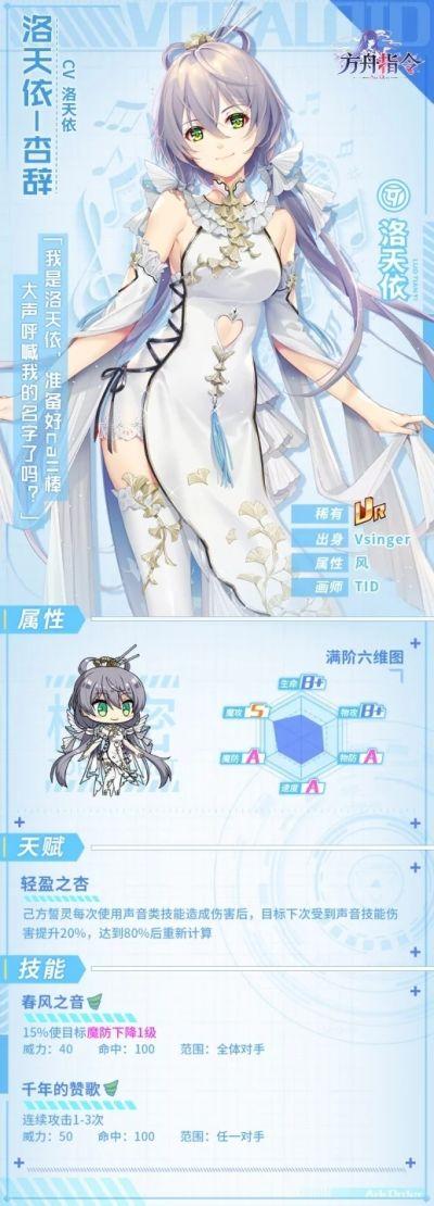 Poster-洛天依-杏辞.jpg