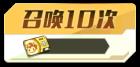 召唤10次.png