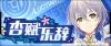 杏赋乐辞.png