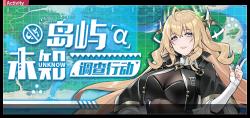 出发!未知岛屿α调查行动 title.png