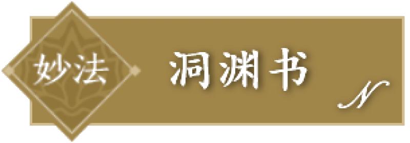 洞渊书.png