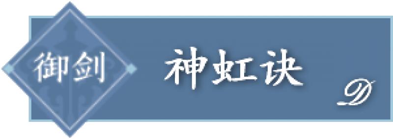 神虹决.png