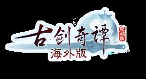 古剑奇谭OL海外版