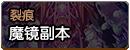 魔镜副本.png