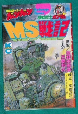 机动战士高达:MS战记