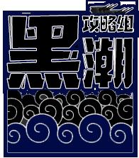 黑潮深海觉醒WIKI_黑潮攻略组logo