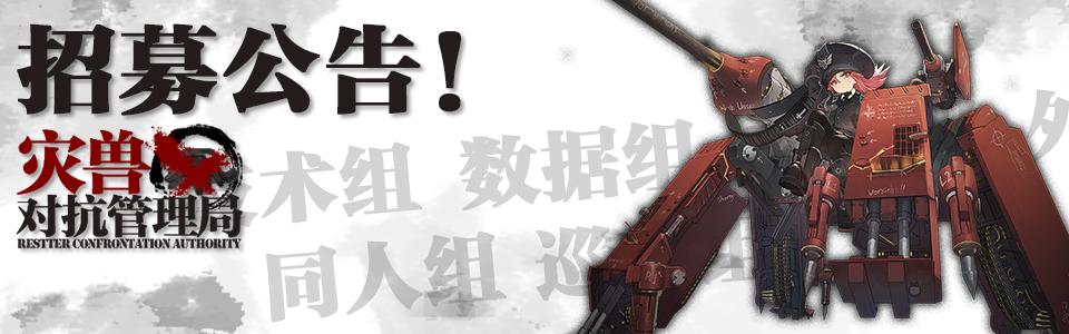 灰烬WIKI招募banner.jpg