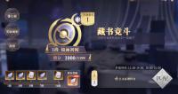 藏书竞.png