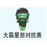 大霸星祭对抗赛.png