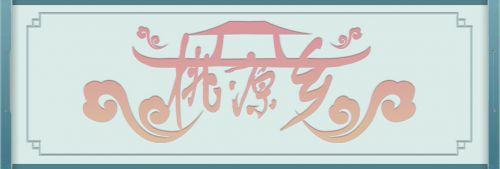 桃源乡logo.jpg