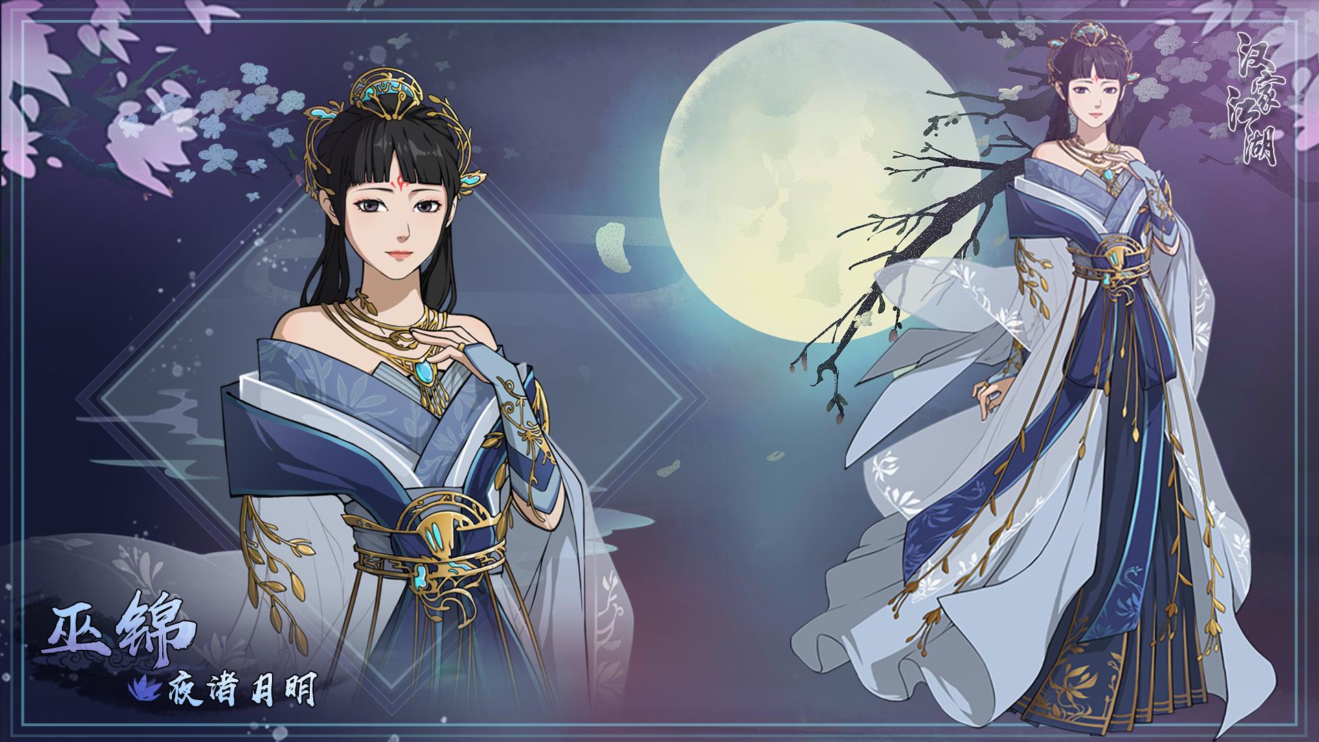 巫锦-夜渚天明-壁纸.jpg