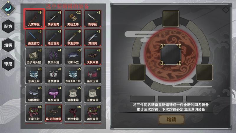 装备熔铸1.png