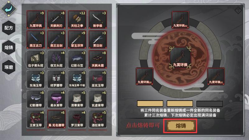 装备熔铸3.png