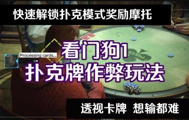 【看门狗1】扑克牌必胜玩法 透视卡牌神技 轻松解锁奖励摩托.jpg